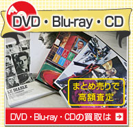 DVD・blu-ray・CD